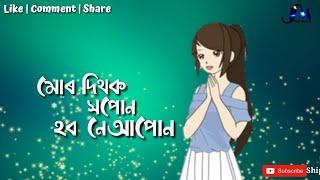 Mur_Dithok_Hobone_Apun_ _assamese_sad_status_video_ _zubeen_garg_ _star_status_ _Assamese_song