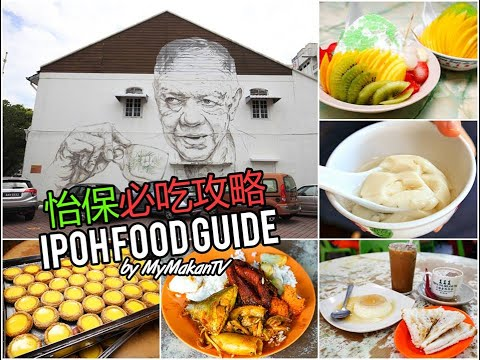 Ipoh Food Guide (怡保必吃攻略)