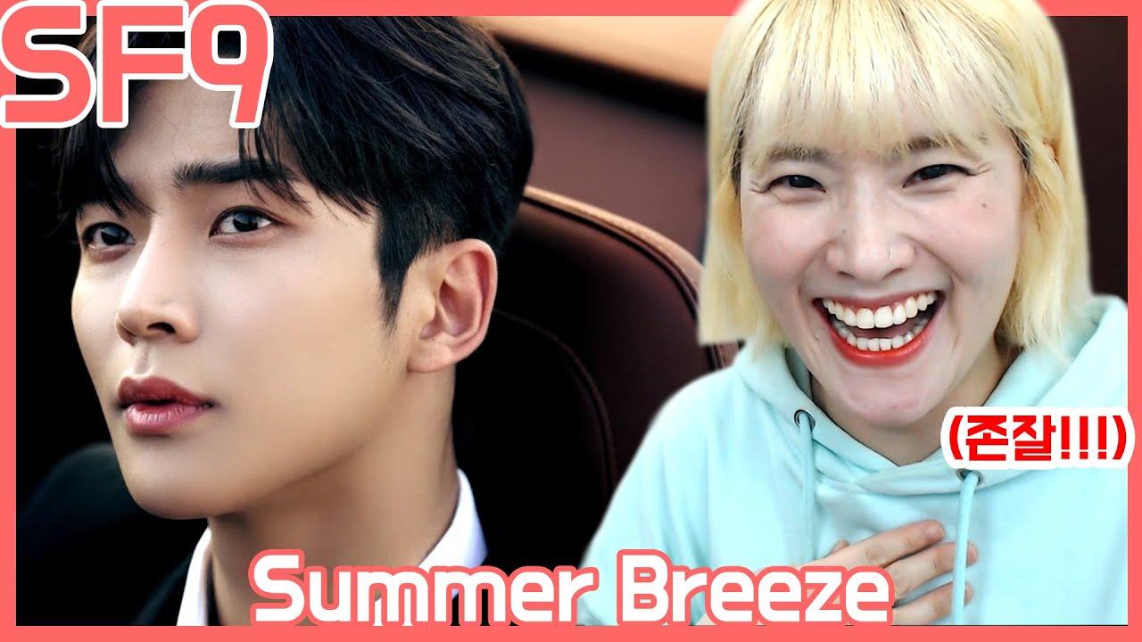 SF9 - '여름 향기가 날 춤추게 해 (Summer Breeze)' 뮤비 리액션 /feat.영화의상팀 [ENG SUB]