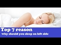 This Is Why You Should Sleep on Your Left Side | Amazing Benefits of Sleeping on Your Left Side