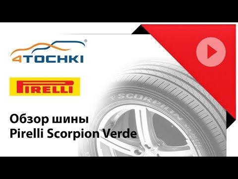 Обзор шины Pirelli Scorpion Verde