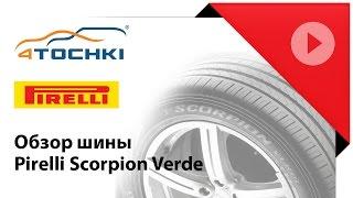 Летние шины Pirelli Scorpion Verde - 4 точки. Шины и диски 4точки - Wheels & Tyres 4tochki(Летние шины Pirelli Scorpion Verde. Обзорный видеоролик о технологических особенностях летней шины Pirelli Scorpion Verde для..., 2013-06-04T09:54:12.000Z)