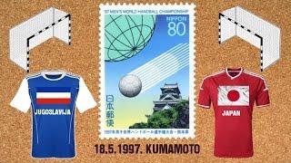 гандбол 1997 World Men's Handball Championship JUGOSLAVIJA - JAPAN ハンドボール