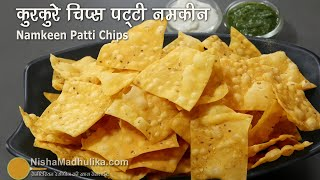 वजन में हल्के- बेहद कुरकुरे नमकीन पट्टी चिप्स । Crispy Chips Namkeen Recipe | Nachos wafers Recipe