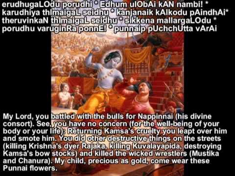Aanirai Meikka (Poochootal)- Periazhwar; Divyaprabandam Nithyanusanthanam (with meaning)