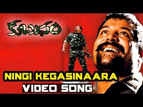Ningi Kegasinaara Nela Full Video Song || Kubusam Movie || Srihari, Swapna