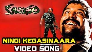 ningi-kegasinaara-nela-full-song-kubusam-movie-srihari-swapna