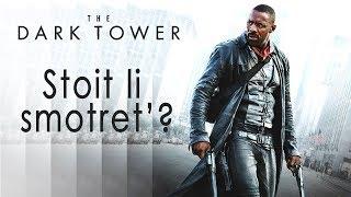 Тёмная Башня - Обзор / СТОИТ ЛИ СМОТРЕТЬ?