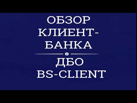 Обзор клиент-банка ДБО BS Client