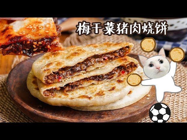 Get梅干菜、猪肉、面团x1,恭喜你获得【梅干菜猪肉烧饼】!