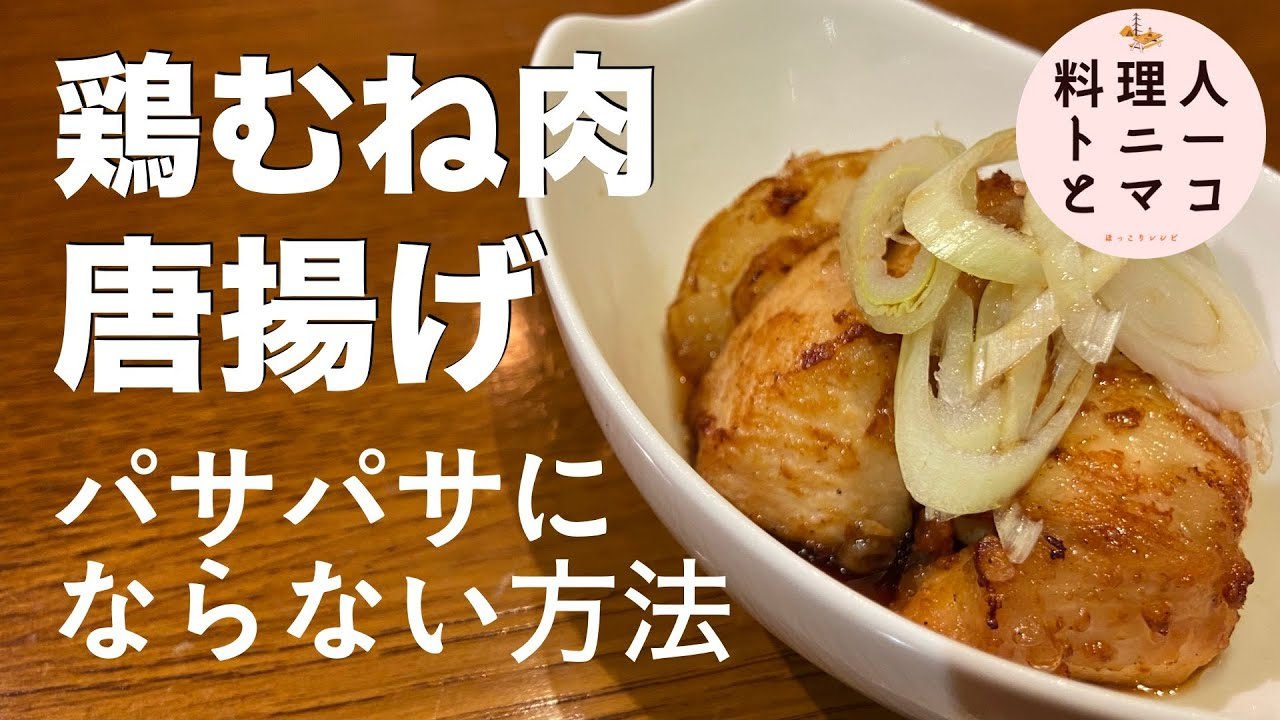 【プロが教える!】簡単おつまみレシピ『鶏むね肉の甘酢唐揚げ』♪パサパサにならない方法