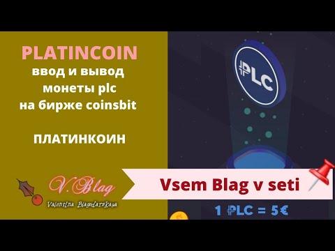 платинкоин Ввод и вывод монеты на бирже Coinsbit Plc Заработать в интернет Platincoin