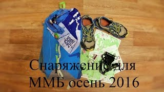 Снаряжение для ММБ осень 2016 (обзор снаряжения для Московского Марш-броска)
