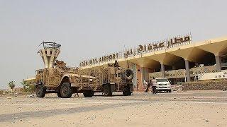 عملية السهم الذهبي تستعيد مطار عدن من أيدي الحوثيين   15-7-2015