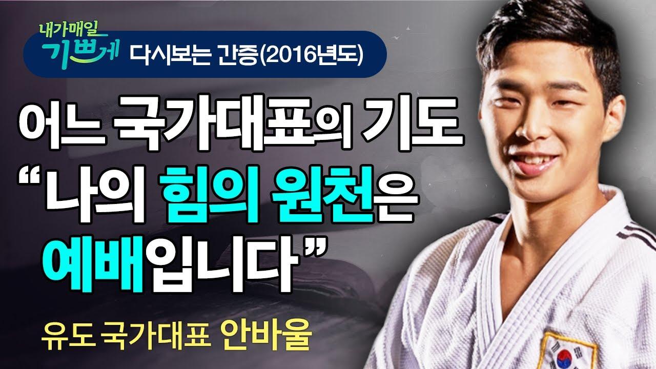 유도 국가대표 안바울 선수, 신앙 이야기 -