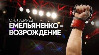 Емельяненко снова побеждает. Великая сила подсознания. Политика и религия в спорте