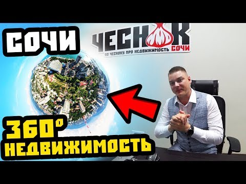 Сферические панорамы НЕДВИЖИМОСТИ города Сочи // Недвижимость Сочи с квадрокоптера в 360