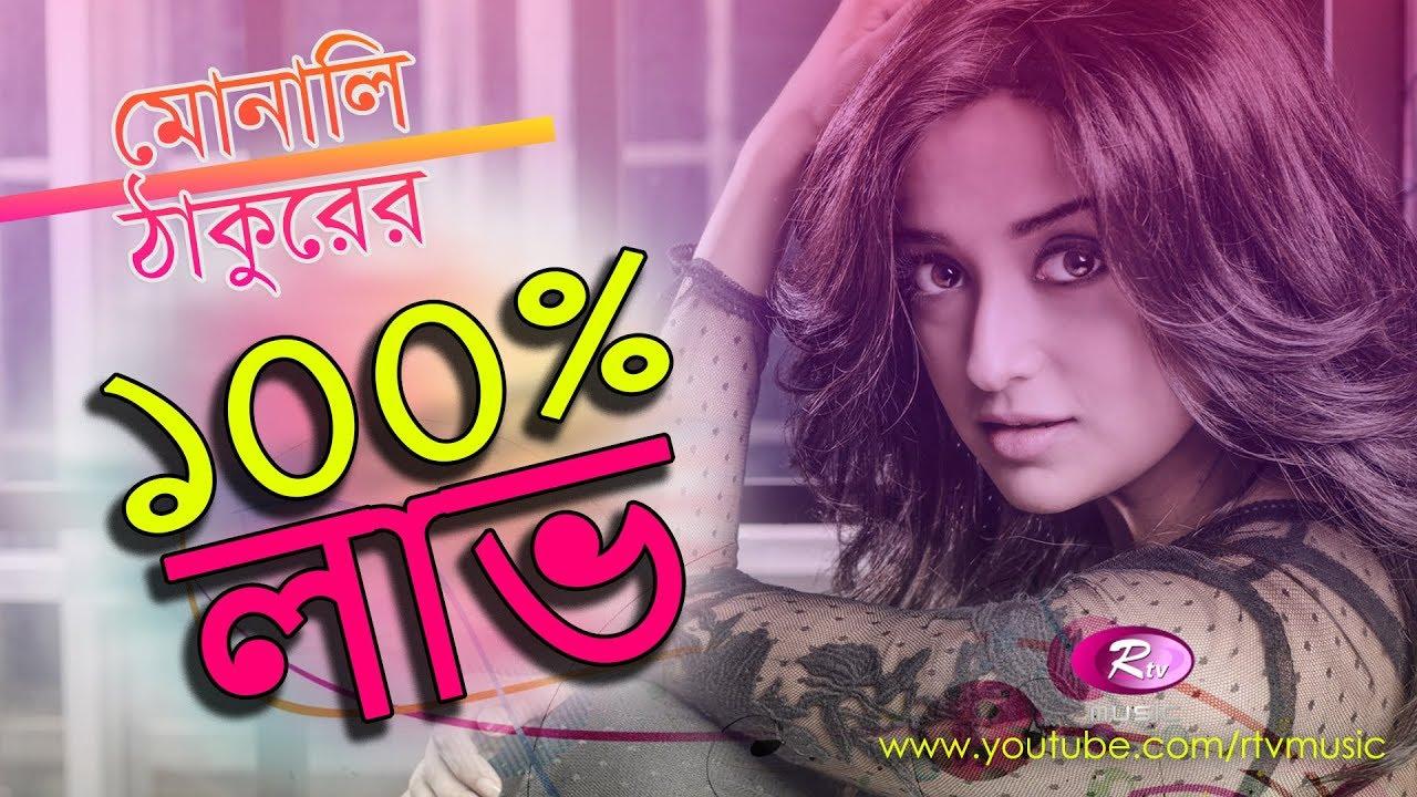 100% Love by Monali Thakur | ১০০% লাভ | Love Song | Rtv Music