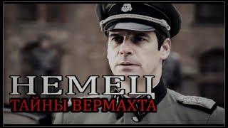 🔴🔴🔴 Военные фильмы НЕМЕЦ ТАЙНЫ ВЕРМАХТА русские новинки