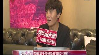 《看看星闻》:《摇滚英雄》独家专访秦昊:花心脸?  暖男心! Kankan News【SMG新闻超清版】