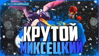 КЛЁВЫЙ МИКС ДЛЯ ТРЁШЕК, КВ И ФАРМА ДАРКА НА ТХ 7 | Clash of Clans