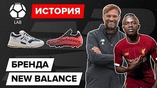 История бренда New Balance   Уходит из футбола?
