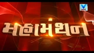 Mahamanthan: Debate on Outsourcing Agencies exploiting Youths of Gujarat in Govt jobs | Vtv News