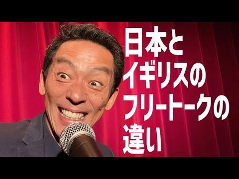 【考察】日本とイギリスのフリートークの違い【海外体験記】