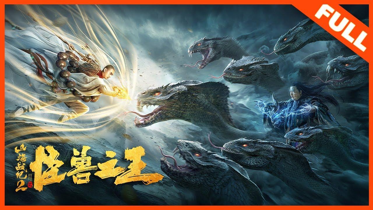 【奇幻古装】《山海战纪2之怪兽之王》异兽少年长大,善恶分明救苍生 | Full Movie | 余俪 / 朱旻昕