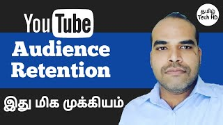 YouTube Audience Retention is Important to Succeed | YouTube Creators Tips in Tamil Tech HD