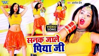 #VIDEO - सनक जाले पिया जी   #Alok Prit 2021 का नया भोजपुरी वीडियो 2021   Bhojpuri Hit Songs 2021