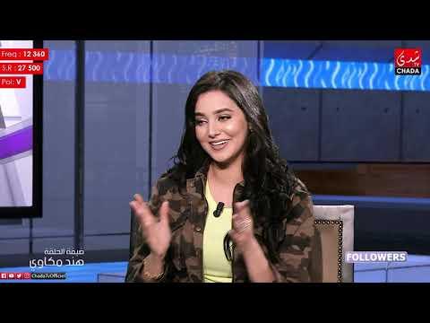 Followers m3a Amal Essaqr : HIND MAKAOUI - الحلقة كاملة