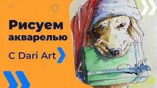 Рисуем новогоднюю собаку! Скетч акварелью! #Dari_Art