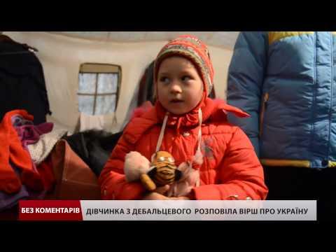 Дівчинка з Дебальцевого декламує вірш про Україну