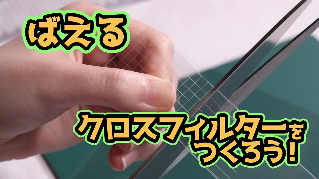 【at home】クロスフィルターをつくろう!
