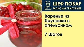 Варенье из брусники с апельсином . Рецепт от шеф повара Максима Григорьева