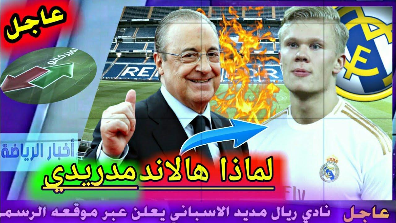 لماذا هالاند مدريدي اخبار ريال مدريد اليوم الان مباشر
