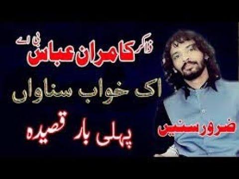 Ek Khwab Sunawan By Zakir Kamran B.A ||AZADARI KAROR OFFICIAL||