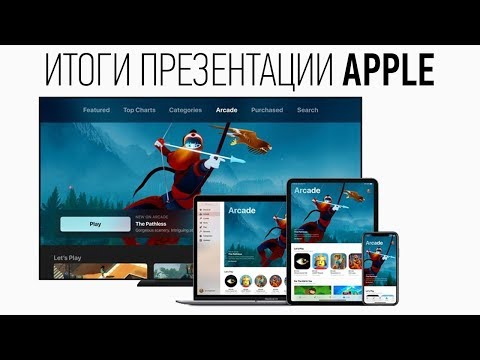 Эксклюзивные игры на Apple IOS и MacOS - итоги презентации Apple 2019
