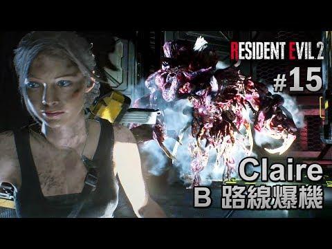 【Claire B 路線爆機】#15 逃離 Raccoon city  | Biohazard RE:2  (Resident Evil 2 remake) PS4 Pro 60 FPS