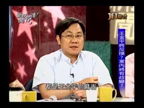 新聞挖挖哇:九月政爭5/6 20130911