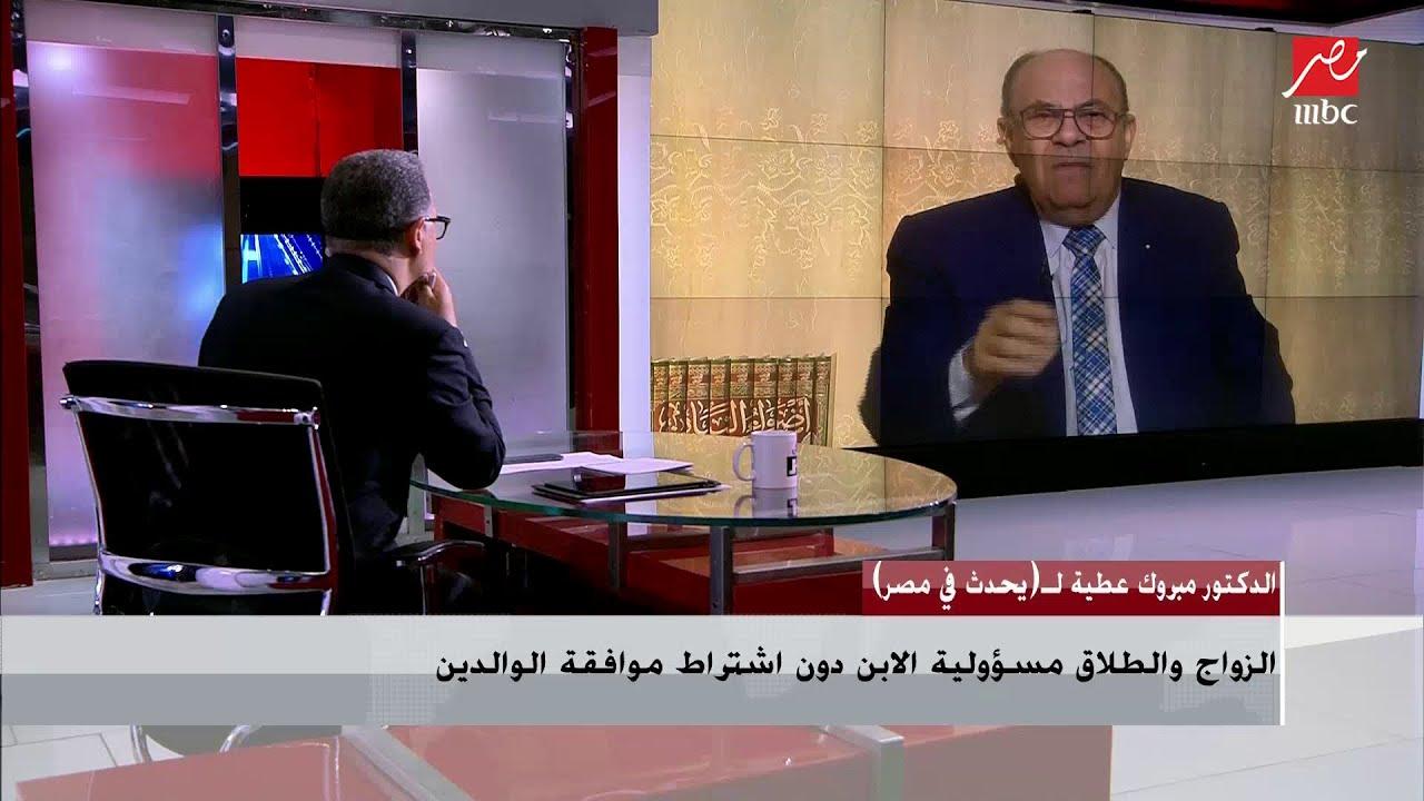 الدكتور مبروك عطية : مش علشان أكرمت ابني اتحكم فيه
