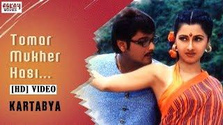 Tomar Mukher Hasi | KARTABYA | Rachana Banerjee | Prosenjit | Bengali Romantic Song