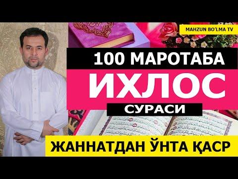 ИХЛОС СУРАСИ (100 МАРОТАБА) ОХИРАТГА ЗАХИРА - ДОНИЁР ҚОРИ