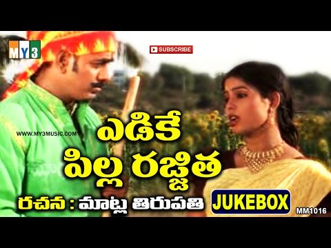 Masthu Masthu Pilla Maa Voori Janapadalu - Yadike Pilla Rajitha - Latest Telugu Folk Songs In 2017