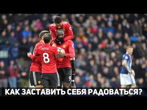 Вест Бром 1:2 Манчестер Юнайтед   Как заставить себя радоваться ТАКОЙ победе?