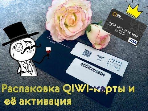 Распаковка QIWI карты и её активация.