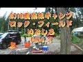 2018夏休みファミキャン ロックフィールドいとしろ Part.2