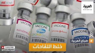صباح العربية | هل خلط لقاحات كورونا آمن؟