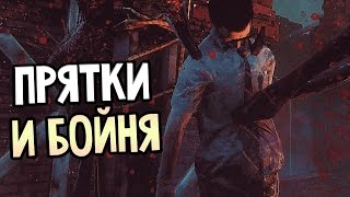 Dead by Daylight ПРЯТКИ И БОЙНЯ ВЫЖИВАНИЕ